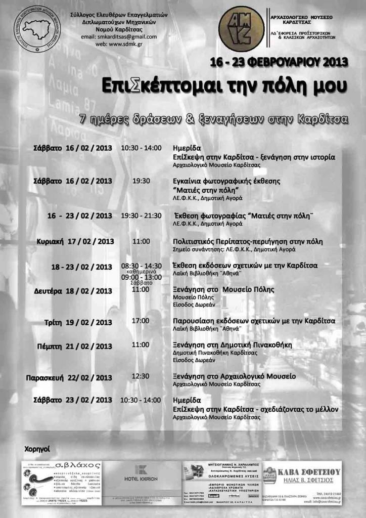 episkeptomai_thn_polh_moy16-23_2_2013-724x1024
