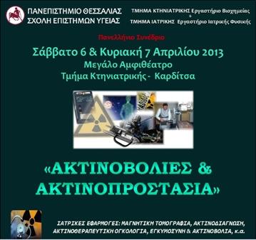 afisa-synedrio-aktinovolia-2013-001