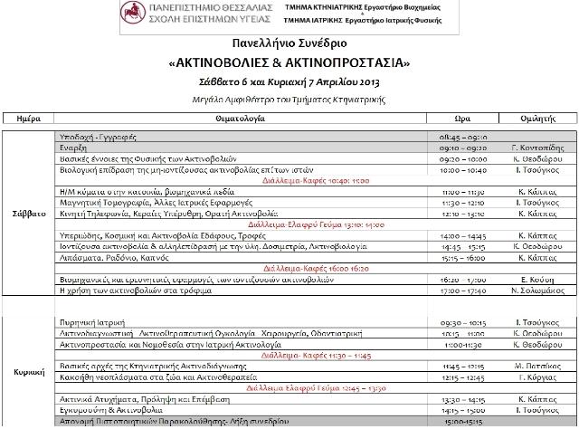 programma-synedrio-aktinovolia-2013-001