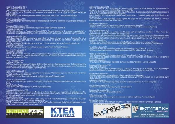 programma-xristougennwn-2013
