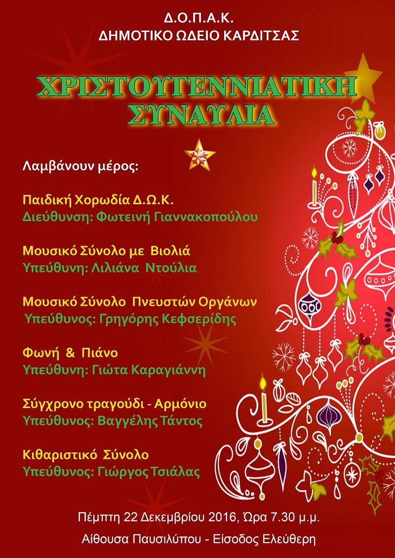 afisa-christmas-2016