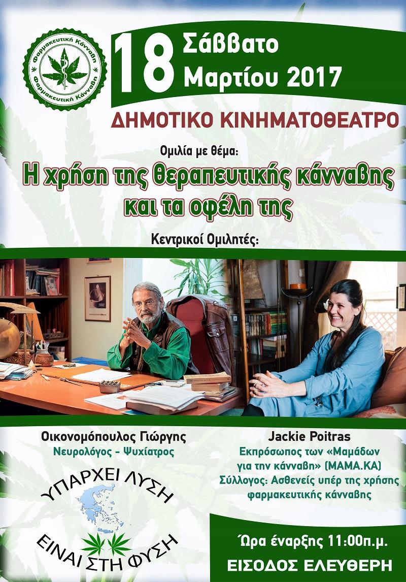 FARMAKEYTIKH-KANNABH